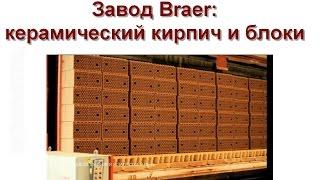 Завод Braer производство керамического кирпича и блоков(Кирпичный завод Браер (г. Тула) - производство керамического кирпича и крупноформатных блоков. Кирпич и..., 2015-10-26T12:16:51.000Z)