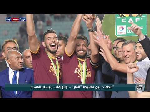 رئيس الاتحاد الإفريقي لكرة القدم.. فساد مالي وتحقيقات  - 21:54-2019 / 6 / 6