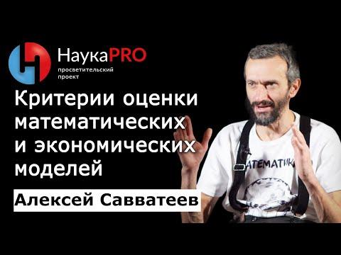 Алексей Савватеев - Критерии оценки математических и экономических моделей