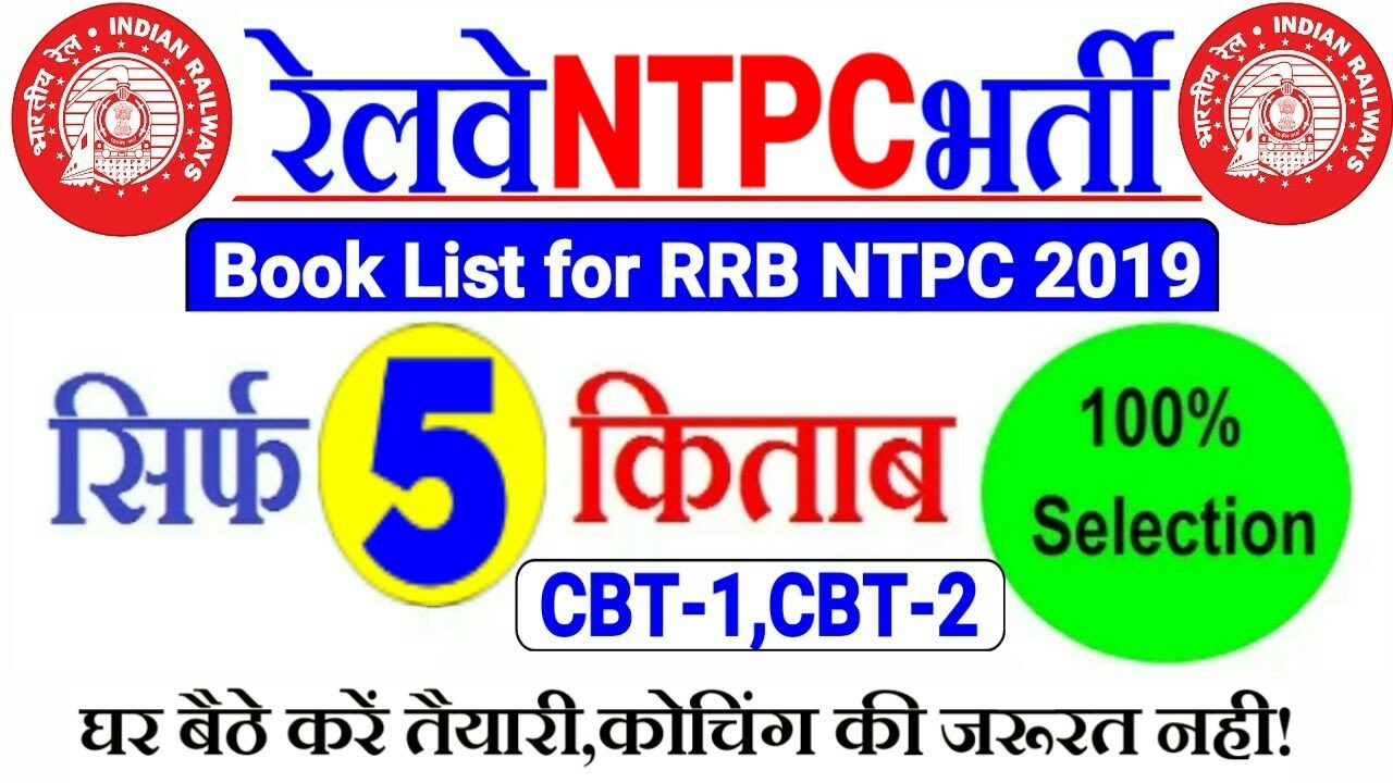 RRB NTPC 2019 IMPORTANT BOOKS LIST FOR CBT-1 & CBT-2 | FULL NEW PATTERN 2019