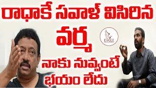 Ram Gopal Varma Ugly Comments on Vangaveeti Radha About Vangaveeti Movie   Eagle Media Works