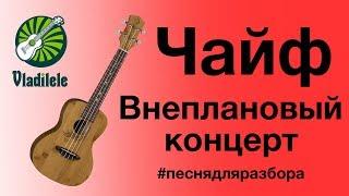Чайф - Внеплановый концерт (видеоурок, разбор на укулеле)