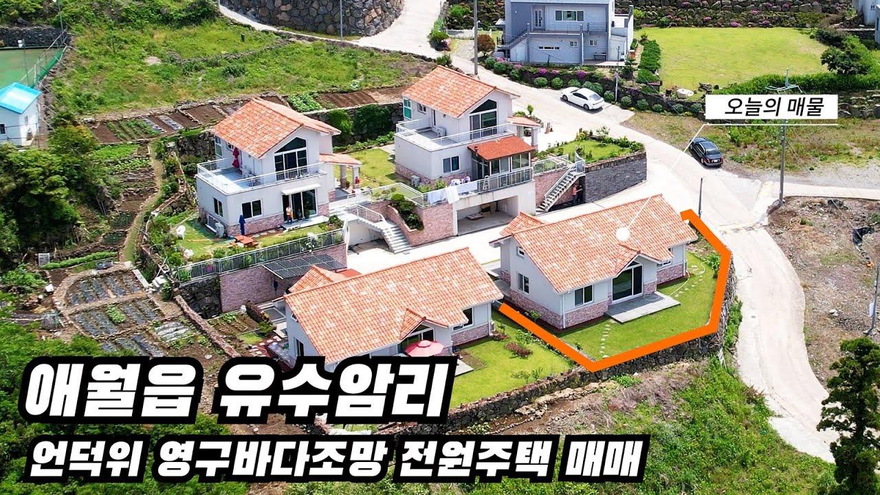 제주도 전원주택, 애월읍 유수암리 언덕위 영구바다조망 전원주택, 제주도타운하우스