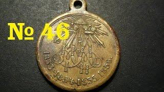 Поиск монет(+18), открытие сезона 2015, (Медаль + Пряжка) №46/Search coins(, 2015-03-17T02:27:07.000Z)