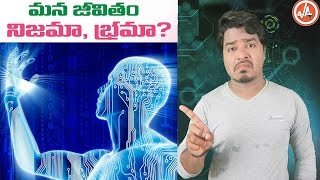 ARE WE REAL? | Amazing Facts about Human Birth | Unknown Facts in Telugu | Vikram Aditya | EP#29