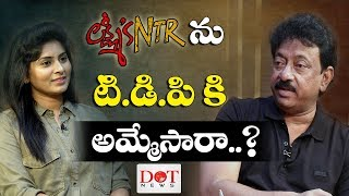 లక్ష్మీస్ NTR రాజకీయంపై RGV Comments | RGV Exclusive Interview | Talk Show With Swey | Dot News