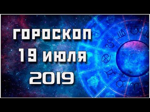ГОРОСКОП НА 19 ИЮЛЯ 2019 ГОДА / ЕЖЕДНЕВНЫЙ ГОРОСКОП