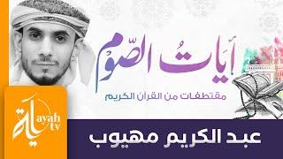 آيات الصوم - تلاوة عبدالكريم مهيوب || Ayat Al Soom