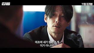 영화 [강릉] 티저 예고편 : 유오성,  장혁, 오대환…