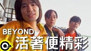 BEYOND【活著便精彩】Official Music Video