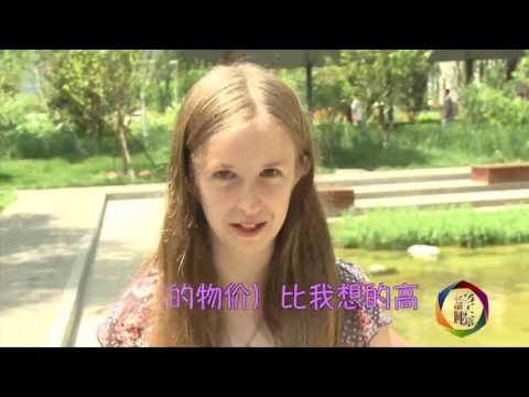 Beijing Foreign Studies University | IBS | 2015 Students Interview