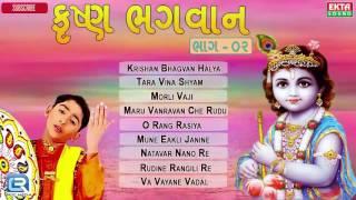Janmashtami Special : Krishna Bhajan | Krishna Bhagwan | Hari Bharwad | Super Hit Gujarati Bhajan