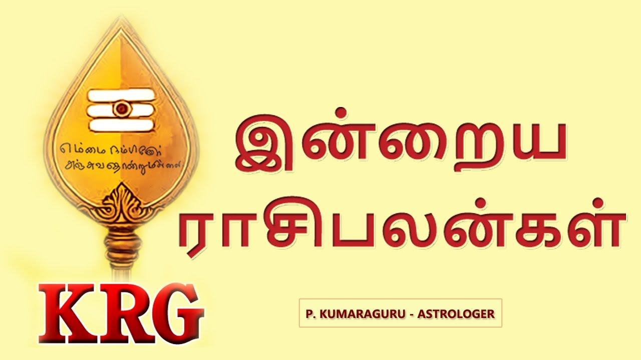 Rasi palan 16 03 2017 dhina palan astrology tamil horoscope tubetamil com