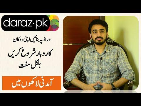How To Start Business On Daraz   Make money online   Easy online money