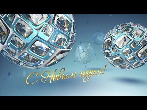 скат поздравление азарова с новым годом то
