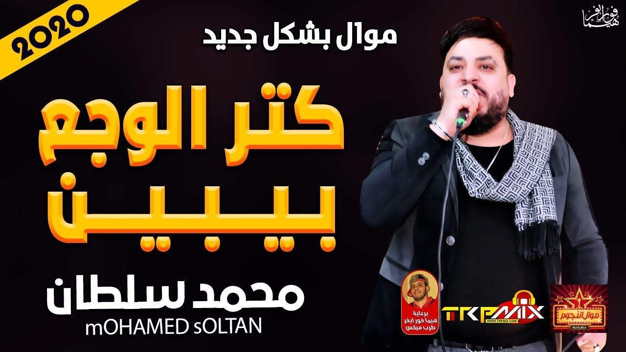 اتحداك تبكى موال محمد سلطان كتر الوجع بيبين 2020 حزينة
