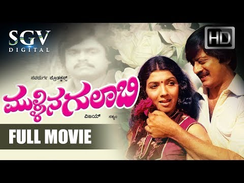 Mullina Gulabi - ಮುಳ್ಳಿನ ಗುಲಾಬಿ | Kannada Full Movie | Ananthnag, Aarathi, Roopa |Old Kannada Movies