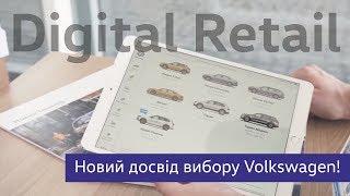 Digital Retail дилер Автоцентр-Україна