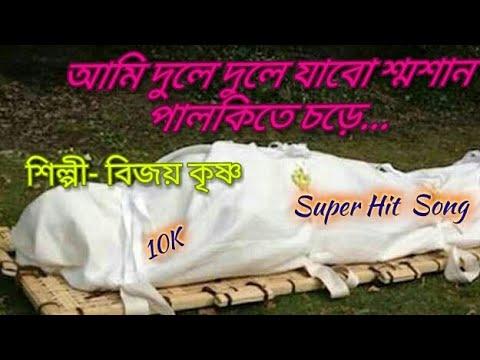 Ami hele dule jabo Soshan  palkite chore song By Bijoykrishno das baul