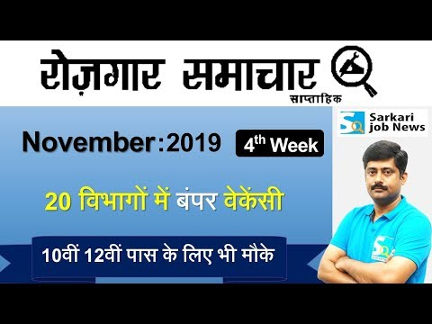 रोजगार समाचार : November 2019 4th Week : Top 20 Govt Jobs - Employment News | Sarkari Job News