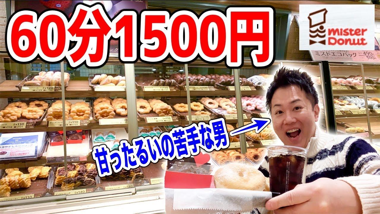 【高カロリー】ドーナツ2年ぶりの独身男がミスド食べ放題に挑む!【ミスタードーナツ】