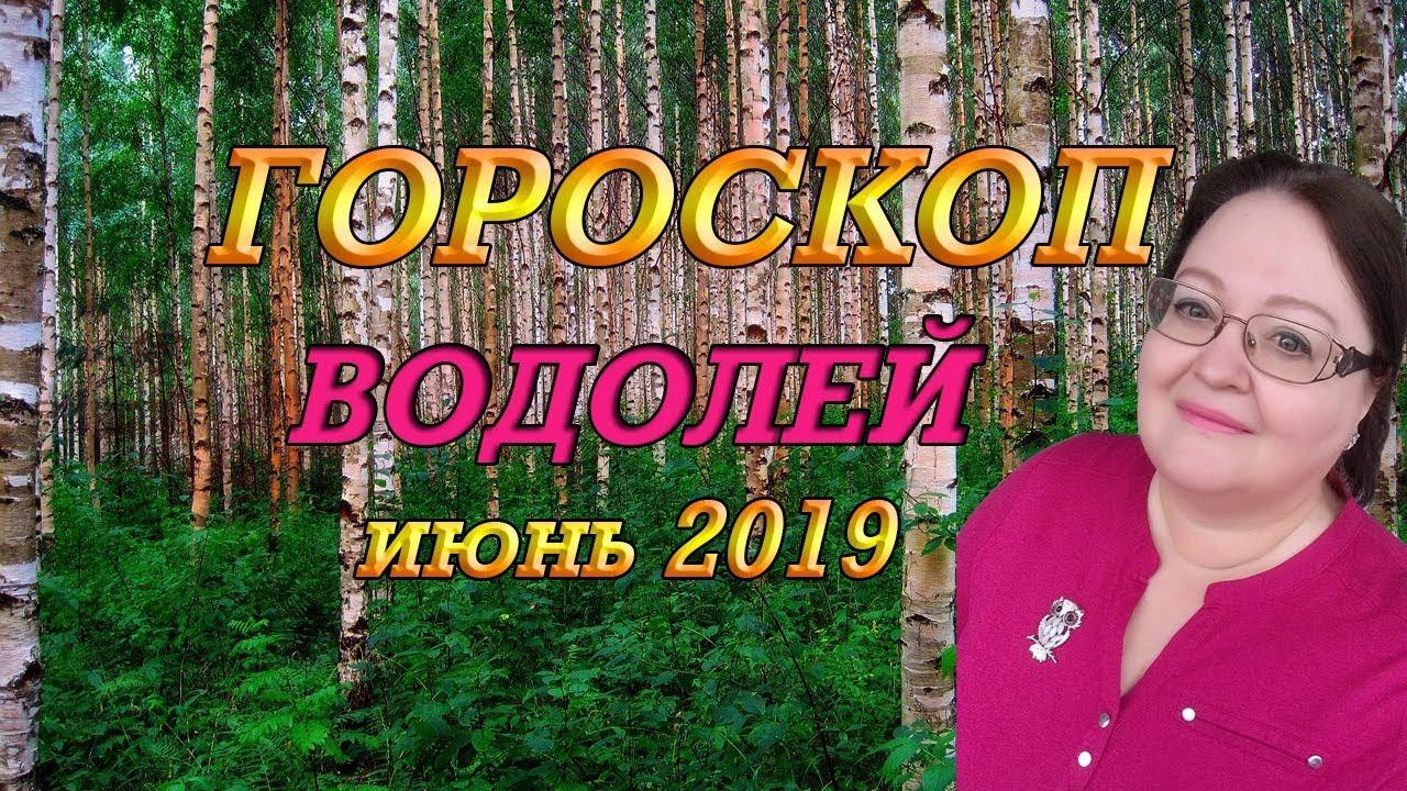 ♒ ВОДОЛЕЙ — Гороскоп на июнь 2019 🌞 прогноз для Водолея на июнь ⭐ астролог Аннели Саволайнен