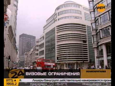 У россиян проблемы с получением британской визы