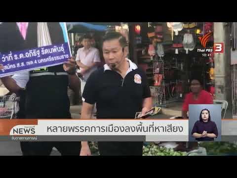 11 ก.พ. 62 #จับตาฯ หลายพรรคการเมืองลงพื้นที่หาเสียง #ThaiPBS