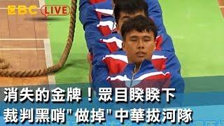 《完整版》消失的金牌!眾目睽睽下 裁判黑哨「做掉」中華拔河隊