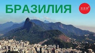 видео Бразилия : Экскурсии