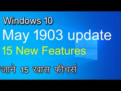 Windows 10 May Update 1903 | 15 New Features | विंडोज़ 10 मई अपडेट 1903 क्या है खास ?