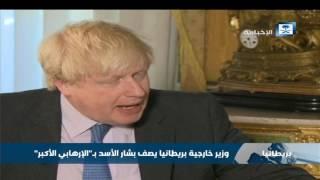 وزير خارجية بريطانيا يصف بشار الأسد بـ