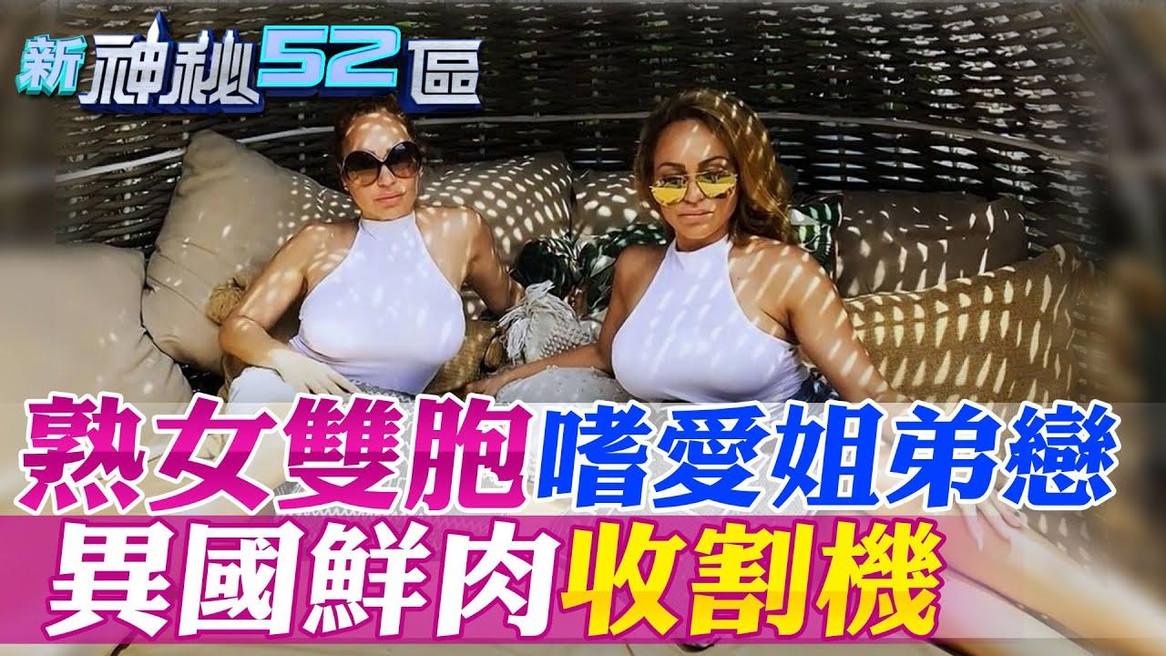 """【新神秘52區】巨乳""""熟女雙胞"""" 嗜愛猛男小鮮肉"""