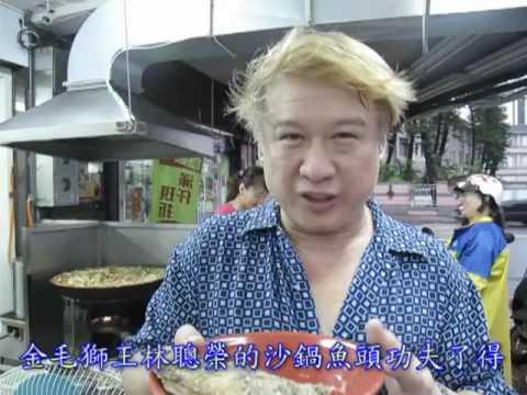金毛獅王林聰榮 沙鍋魚頭湯頭讚 - YouTube