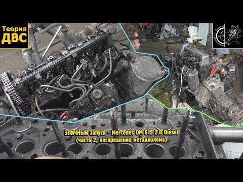ЭПИЧНЫЙ запуск - Mercedes OM 615 2.0 Diesel (часть 2, воскрешение металлолома)