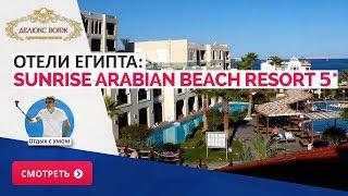 Отели Египта: Sunrise Arabian Beach Resort 5*(Наша инспекция отелей Египта в сезоне 2017! Отель Sunrise Arabian Beach Resort 5* в Шарм-эль-Шейхе, открыт в 2013 году, что позв..., 2017-02-06T13:50:53.000Z)