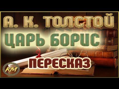 Царь БОРИС. Алексей К. Толстой