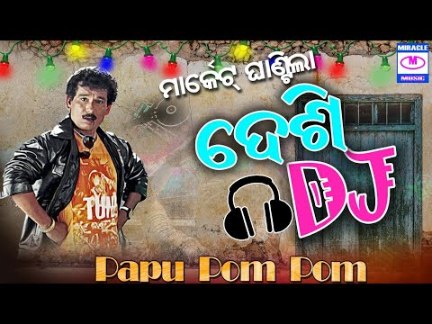DESI DJ || PAPU POM POM || SUBHASISH KUMAR || NEW  ODIA DANCE SONG ||MIRACLE MUSIC