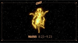[Cass] 2020년 별자리 운세 - 처녀자리 편