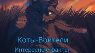 Коты воители~|Факты|