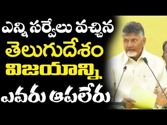 Chandrababu Naidu Confidence Over TDP Win In AP 2019 Elections |2019 AP Election Results | PDTV News