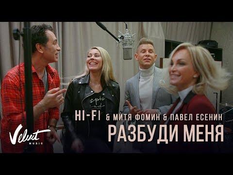 Смотреть клип Hi-Fi & Митя Фомин & Павел Есенин - Разбуди Меня
