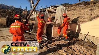 《经济信息联播》 20191028| CCTV财经