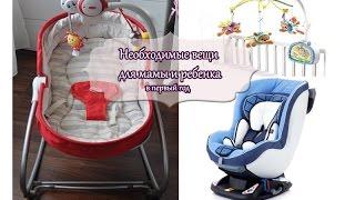 видео Вещи, которые нужно купить до рождения ребенка