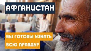 Самая опасная страна в мире / Афганистан / ВЫ НЕ ПОВЕРИТЕ