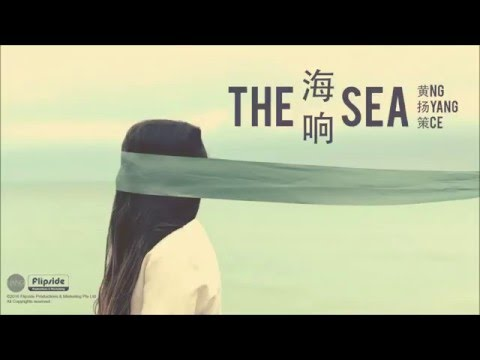 Lya Ng 黄扬策 - The Sea 海响 [Official Audio]