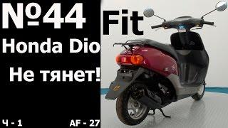 Ремонт:Honda Dio 27