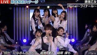 20180322 原宿駅前ステージ#84⑧『Final~フィナール~』原宿乙女 ・中田...