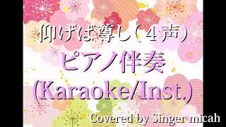 合唱曲「仰げば尊し」混声4部/ピアノ伴奏(Karaoke/Instrumental) パート練習 Covered by Singer micah / aogeba tootoshi