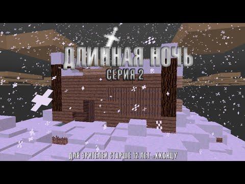 """Minecraft СЕРИАЛ Длинная Ночь — 2 серия """"Мистика иль нечисть..."""""""